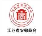 江苏省安徽商会