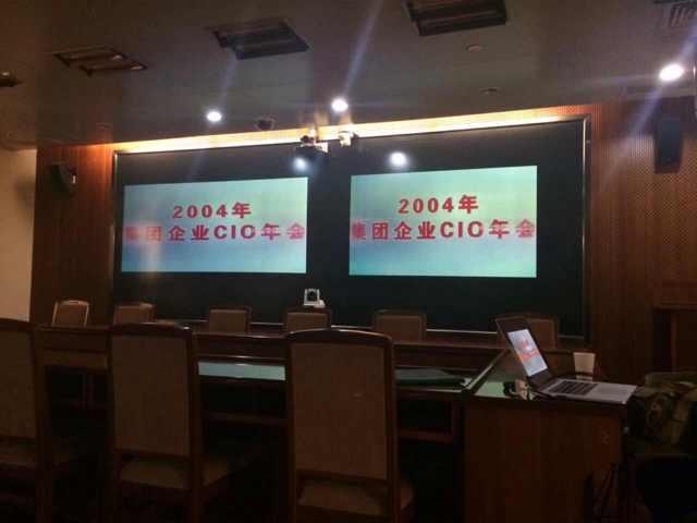 互邦影视进京承接国务院国资委中央企业cio年会项目 高清图片