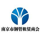 南京钢管租赁商会