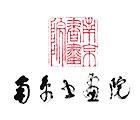南京书画院