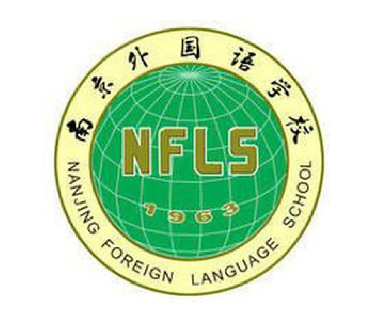 南京河西外国语学校