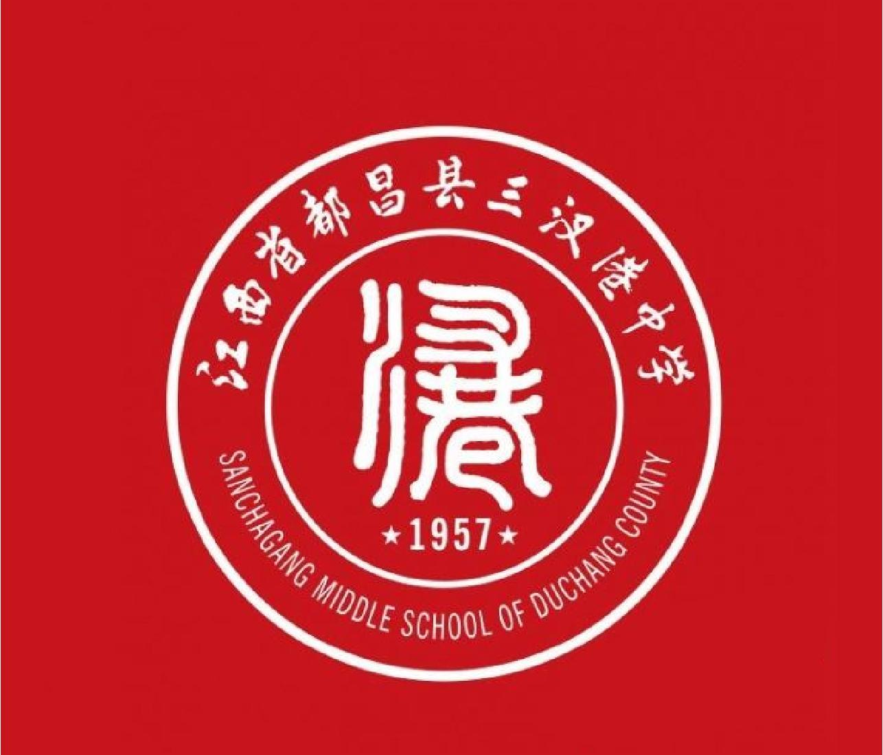 都昌县三汊港中学